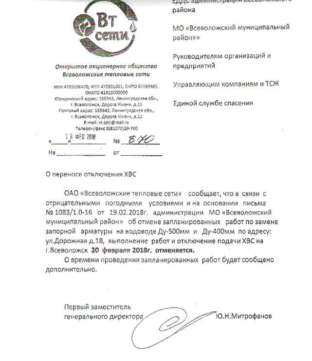 Информация о переносе отключения ХВС
